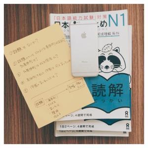 日本語学習 N1:総まとめ 終わった♫