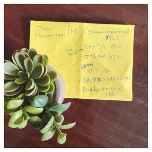 ラジオと新聞でミャンマー語【ミャンマー語学習】