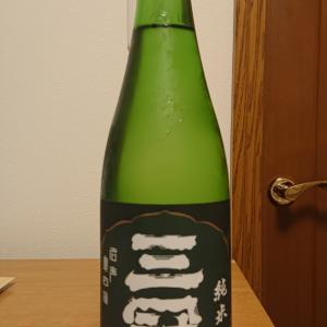 三冠 朝日純米酒 搾り立て無濾過生原酒