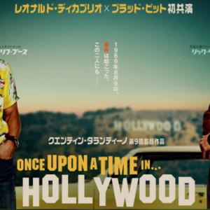 ワンス・アポン・ア・タイム・イン・ハリウッドを観てきた!【ネタバレなし】