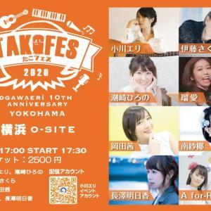 【8月8日】小川エリちゃん活動10周年たこフェス横浜O-Site