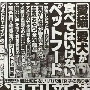 『週刊新潮』愛犬、愛猫が食べてはいけないペットフード