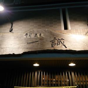 名古屋おすすめご飯|ミシュランガイド、ビブグルマンのお店「一誠」