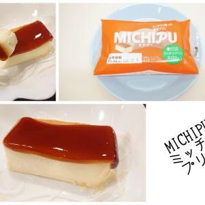 【ローソン】ジョブチューン不合格&酷評スイーツ『ミチプー』を食べてみた!
