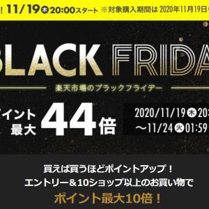 【11月19日開始】ポイント最大44倍!楽天市場のブラックフライデー