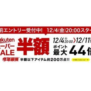 【12月4日開始】今年最後の楽天スーパーセールの注目ポイント!