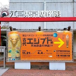 出張後は自分時間を!古代エジプト展@江戸東京博物館で感動!閉幕まであと2日