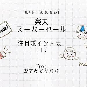 【6月4日開始】楽天スーパーセールの注目ポイント!