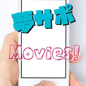 夢サポ Movies 弱酸 各論 問題テキスト