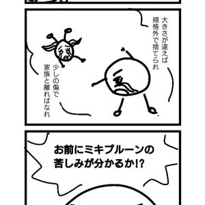 ミキプルーン2