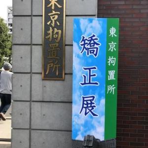 第8回 東京拘置所 矯正展