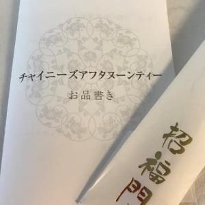 チャイニーズアフタヌーンティー@招福門×遊茶