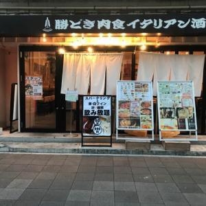 がっつりお肉を@勝どき肉食イタリアン酒場 Rkitchen