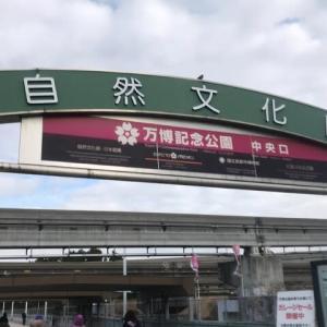 万博記念公園①