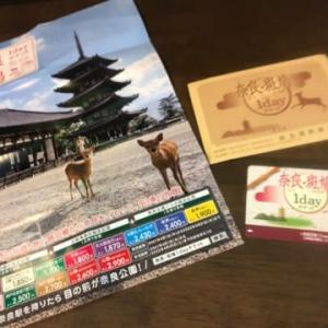 1dayチケット(奈良・斑鳩)