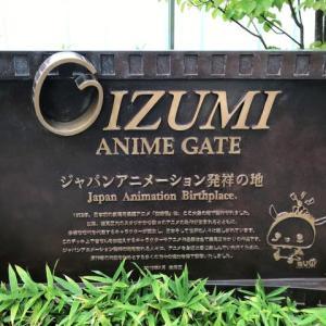 ジャパンアニメーション発祥の地で