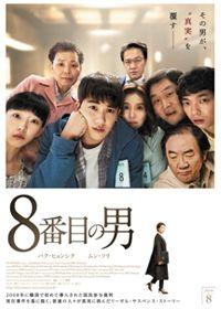 今日は、韓国映画鑑賞