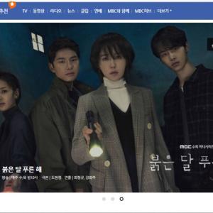何気に観続けてしまう韓国ドラマ