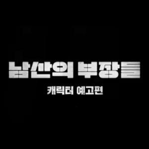 韓国映画「南山の部長たち」