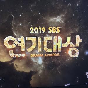 遅ればせながら観た 2019 SBS演技大賞