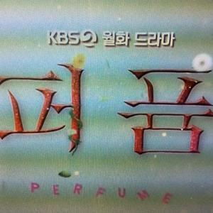 韓国ドラマ「パフューム」の着地点