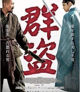 500作品目 韓国映画「群盗」