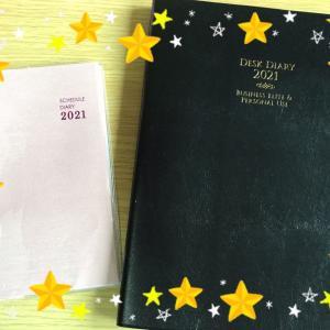 来年のスケジュール帳と手帳