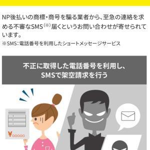 要注意‼️「NP後払い」を騙ったSNS詐欺メール