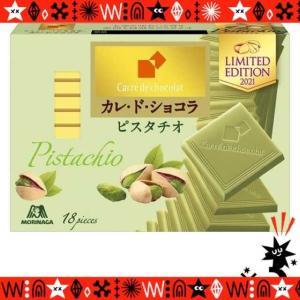 美味しいチョコレート【ピスタチオチョコ】