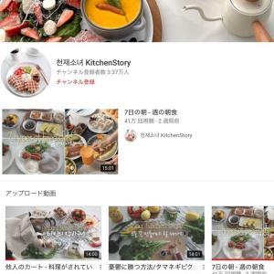 천재소녀 Kitchen Story