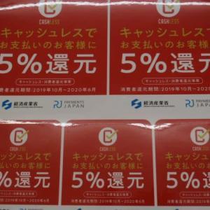 Cashless 5%還元 - 本日まで
