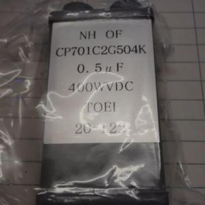CP701C2G504K(400VDC0.5μ)オイルコンデサー