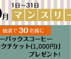 【旅行記トリプル】スターバックスコーヒードリンクチケット(1,000円)を30名様にプレゼント!