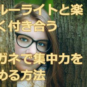 ブルーライトカットメガネで仕事も勉強も集中力を高める効果的な使い方