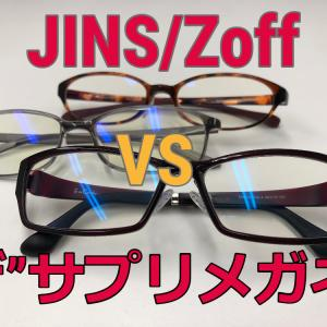 """【WEB限定】ザ""""サプリメガネを使ってみた!Zoff「PC Ultra」とJINSとの比較対決!"""