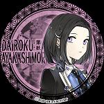 DAIROKU:AYAKASHIMORI その1(全体感想)