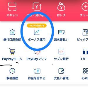 PayPayポイント投資?