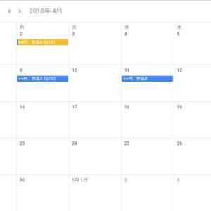意外とある?翻訳料金の支払いミス。Googleカレンダーで収入を管理