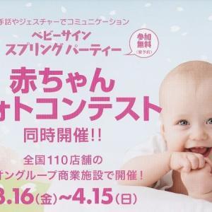 ベビーサインで赤ちゃんとお話ししよう! ☆ベビーサイン教室に行ってみました☆