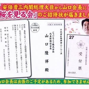 安倍政権に国家賠償も…「桜」がジャパンライフ被害を加速