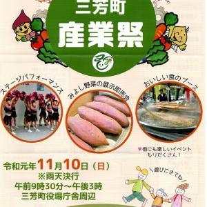 三芳町産業祭です!