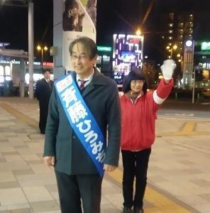 斉藤ひろみち候補最後の訴え