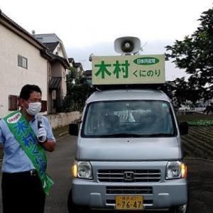 富士見市議補選 木村くにのり候補出発式