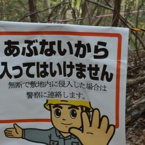 阿須山中のメガソーラー続報