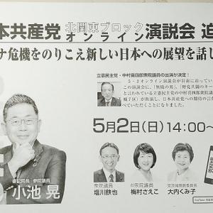 日本共産党 オンライン演説会