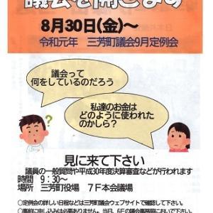 県知事選候補者アンケート