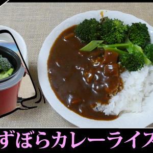 料理動画04:ずぼらカレーライス