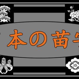 日本の苗字01:県別の割合と分布