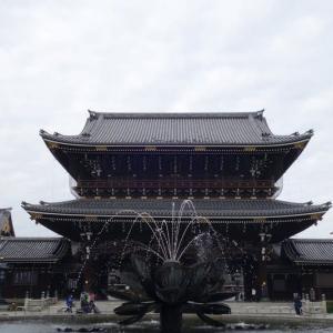 京都駅(12)東本願寺