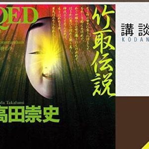 『QED-竹取伝説』